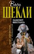 Книга Заказ автора Роберт Шекли