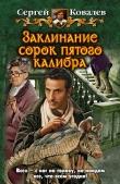 Книга Заклинание сорок пятого калибра автора Сергей Ковалев