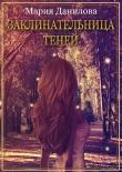 Книга Заклинательница теней автора Мария Данилова