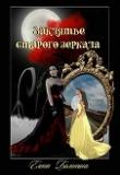 Книга Заклятье старого зеркала (СИ) автора Елена Болотонь