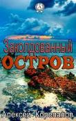 Книга Заколдованный остров автора Алексей Корепанов