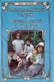 Книга Заколдованный замок автора Эдит Несбит