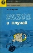 Книга Закон и случай автора Юрий Гильдерман