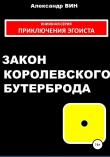 Книга Закон королевского бутерброда автора Александр ВИН
