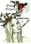 Книга Закрой глаза и сойди с ума автора Фэй Форест