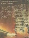 Книга Закрытые страницы истории автора Юлиан Семенов