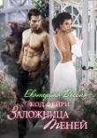 Книга Заложница теней (СИ) автора Екатерина Васина