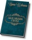 Книга Заложник силы (СИ) автора Ирина Шевченко