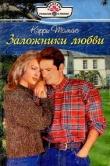Книга Заложники любви автора Кэрри Томас