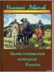 Книга Замалчиваемая История России автора Николай Левашов