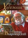 Книга Заметки путешественника (СИ) автора Леонид Владимирский