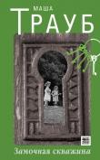Книга Замочная скважина автора Маша Трауб