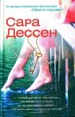 Книга Замок и ключ автора Сара Дессен