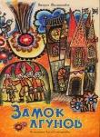 Книга Замок лгунов автора Витауте Жилинскайте