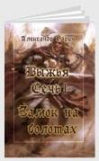 Книга Замок на болотах (СИ) автора Александр Гарин
