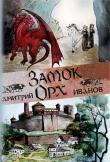 Книга Замок Орх автора Дмитрий Иванов