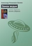 Книга Замок ведьм автора Александр Беляев