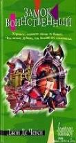 Книга Замок Воинственный автора Джон де Ченси