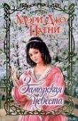 Книга Заморская невеста автора Мэри Джо Патни