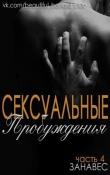 Книга Занавес (ЛП) автора Анжелика Чейз