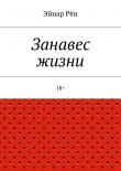 Книга Занавес жизни автора Эйнар Рён