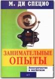 Книга Занимательные опыты. Электричество и магнетизм. автора Майкл Энтони Ди Специо