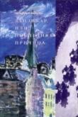 Книга Занзибар, или Последняя причина (Сборник) [Занзибар, или Последняя причина • Рыжая • Вишни свободы] автора Альфред Андерш
