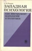 Книга Западная психология как инструмент идеологии и политики автора Станислав Рощин