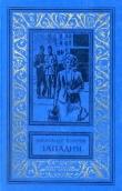 Книга Западня автора Александр Воинов