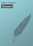 Книга Западня автора Рафаэль Сабатини