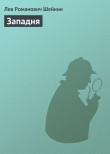 Книга Западня автора Лев Шейнин