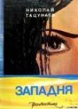 Книга Западня (Сборник) автора Николай Гацунаев