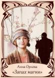 Книга Запах магии (СИ) автора Анна Орлова