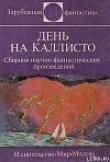 Книга Запах предков автора Онджей Нефф