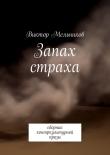 Книга Запах страха автора Виктор Мельников