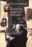 Книга Записки гадкого утёнка автора Григорий Померанц