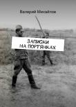 Книга Записки напортянках автора Валерий Михайлов