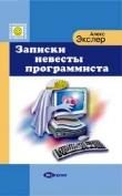 Книга Записки невесты программиста автора Алекс Экслер
