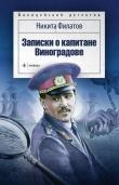 Книга Записки о капитане Виноградове (сборник) автора Никита Филатов