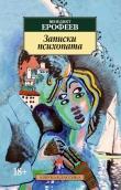 Книга Записки психопата автора Венедикт Ерофеев