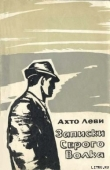 Книга Записки Серого Волка автора Ахто Леви