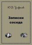 Книга Записки соседа автора Юрий Трифонов