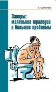 Книга Запоры: маленькие трагедии и большие проблемы автора Людмила Буторова