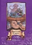 Книга Заповедник сказок 2015. Избранное. Том Пятый автора Валентин Лебедев (Руалев)