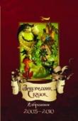 Книга Заповедник сказок. Избранное за 2005-2010 автора авторов Коллектив