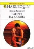 Книга Запрет на любовь автора Шонна Делакорт
