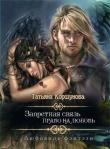 Книга Запретная связь. Право на любовь автора Татьяна Коршунова