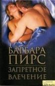 Книга Запретное влечение автора Барбара Пирс