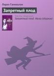 Книга Запретный плод автора Лорел Кей Гамильтон