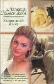 Книга Запретный плод автора Наташа Колесникова